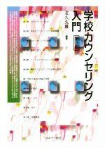 学校カウンセリング入門 第3版(単行本)