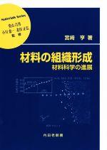 材料の組織形成 材料科学の進展(材料学シリーズ)(単行本)