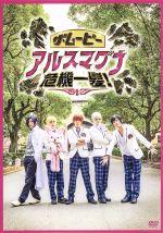 ザ・ムービー アルスマグナ危機一髪!(通常)(DVD)