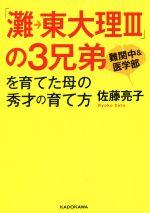 「灘→東大理3」の3兄弟を育てた母の秀才の育て方(中経の文庫)(文庫)