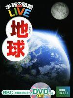 地球(学研の図鑑LIVE12)(DVD付)(児童書)