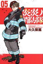 炎炎ノ消防隊(5)(マガジンKC)(少年コミック)