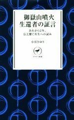 御嶽山噴火生還者の証言 あれから2年、伝え繋ぐ共生への試み(ヤマケイ新書)(新書)
