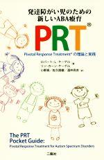 発達障がい児のための新しいABA療育PRT Pivotal Response Treatmentの理論と実践(単行本)