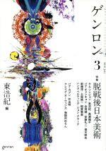 ゲンロン 特集 脱戦後日本美術(3)(単行本)