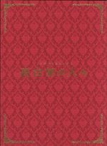 高台家の人々 スペシャル・エディション(Blu-ray Disc)(特典DVD1枚、ブックレット付)(BLU-RAY DISC)(DVD)