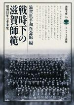 戦時下の滋賀師範 昭和18年の卒業生(淡海文庫56)(単行本)