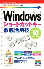 Windowsショートカットキー徹底活用技 Windows 10/8.1/7対応版(今すぐ使えるかんたんmini)(単行本)