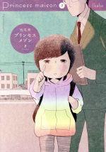 プリンセスメゾン(3)(ビッグC)(大人コミック)