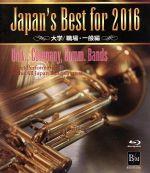 Japan's Best for 2016 大学/職場・一般編(Blu-ray Disc)(BLU-RAY DISC)(DVD)