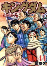 キングダム(44)(ヤングジャンプC)(大人コミック)