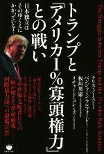 トランプと「アメリカ1%寡頭権力」との戦い 日本独立はそのゆくえにかかっている!(単行本)