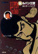 新ルパン三世(双葉文庫) ルパン15世(5)(双葉文庫名作シリーズ)(大人コミック)