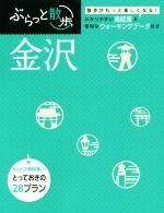 金沢(ぶらっと散歩)(単行本)