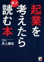 起業を考えたら必ず読む本(Asuka business & language books)(単行本)
