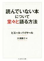 読んでいない本について堂々と語る方法(ちくま学芸文庫)(文庫)