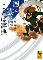 風と雲のことば辞典(講談社学術文庫)(文庫)