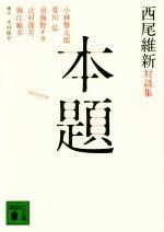 本題 西尾維新対談集(講談社文庫)(文庫)