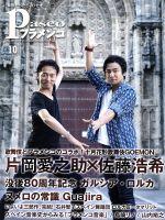 Paseoフラメンコ 片岡愛之助×佐藤浩希(No.388)(単行本)