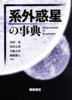系外惑星の事典(単行本)