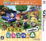 とびだせ どうぶつの森 amiibo+(amiiboカード1枚付)(ゲーム)