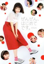広瀬すずフォトブック 「ぜんぜん、はじめてです。」(TOKYO NEWS MOOK)(単行本)