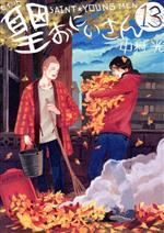 聖☆おにいさん(13)(モーニングKC)(大人コミック)