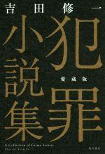 犯罪小説集 愛蔵版(単行本)