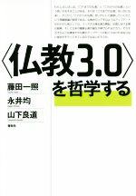 〈仏教3.0〉を哲学する(単行本)
