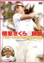 横峯さくら&良郎 パワーゴルフと強さの秘密(通常)(DVD)