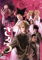 舞台「おとめ妖怪ざくろ」(通常)(DVD)