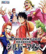 ONE PIECE FILM GOLD映画連動特別編 シルバーマイン(Blu-ray Disc)(BLU-RAY DISC)(DVD)