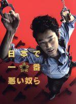 日本で一番悪い奴ら プレミアム・エディション(初回限定生産版)(Blu-ray Disc)(ブックレット、アウターケース、Disc付)(BLU-RAY DISC)(DVD)