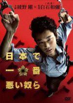 日本で一番悪い奴ら スタンダード・エディション(通常)(DVD)