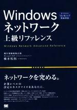 Windowsネットワーク上級リファレンス Windows10/8.1/7完全対応