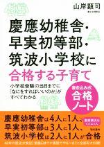 慶應幼稚舎・早実初等部・筑波小学校に合格する子育て 小学校受験の当日までに「なにをすればいいのか」がすべてわかる(単行本)