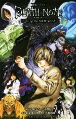 【小説】DEATH NOTE Light up the NEW world(JUMP j BOOKS)(少年コミック)