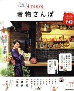 """TOKYO着物さんぽ レンタルでお気軽""""着物ガール""""(JTBのMOOK)(単行本)"""