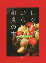 レシピのいらない和食の本(講談社のお料理BOOK)(単行本)