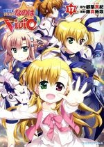 魔法少女リリカルなのは ViVid(17)(角川Cエース)(大人コミック)