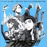 Oh! スケトラ!!! ユーリ!!! on ICE/オリジナル・スケートソングCOLLECTION(通常)(CDA)