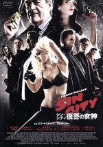 シン・シティ 復讐の女神 スペシャル・プライス(通常)(DVD)