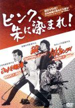 ピンク、朱に染まれ! 『狼 RUNNING is SEX』 『さらば相棒 ROCK is SEX』 『ハーレムバレンタインデイ BLOOD is SEX』 (3in1)(通常)(DVD)