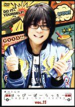森川さんのはっぴーぼーらっきー VOL.11(通常)(DVD)
