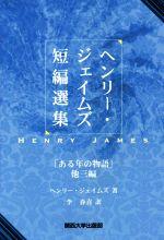 ヘンリー・ジェイムズ短編選集 「ある年の物語」他三編(単行本)