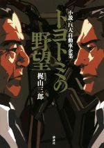 トヨトミの野望 小説・巨大自動車企業(単行本)