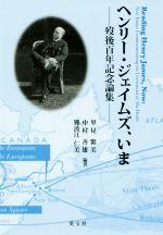 ヘンリー・ジェイムズ、いま 歿後百年記念論集(単行本)