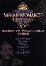 メリーモナークフェスティバル 2013(通常)(DVD)