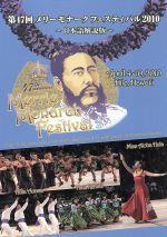 メリーモナークフェスティバル 2010(通常)(DVD)