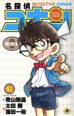 名探偵コナン(特別編)(41)(てんとう虫C)(少年コミック)